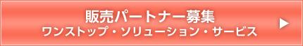 販売パートナー募集 ワンストップ・ソリューション・サービス