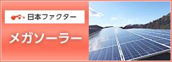 日本ファクター メガソーラー