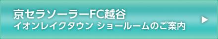 京セラソーラーFC越谷 イオンレイクタウン ショールームのご案内
