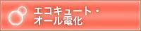 エコキュート・オール電化