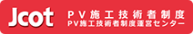 Jcot PV施工技術者制度 PV施工技術者制度運営センター