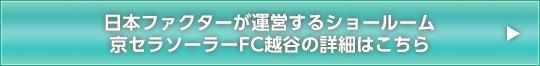 日本ファクターが運営するショールーム 京セラソーラーFC越谷の詳細はこちら