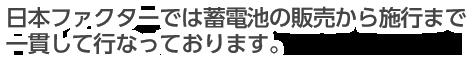 日本ファクターでは蓄電池の販売から施行まで一貫して行なっております。