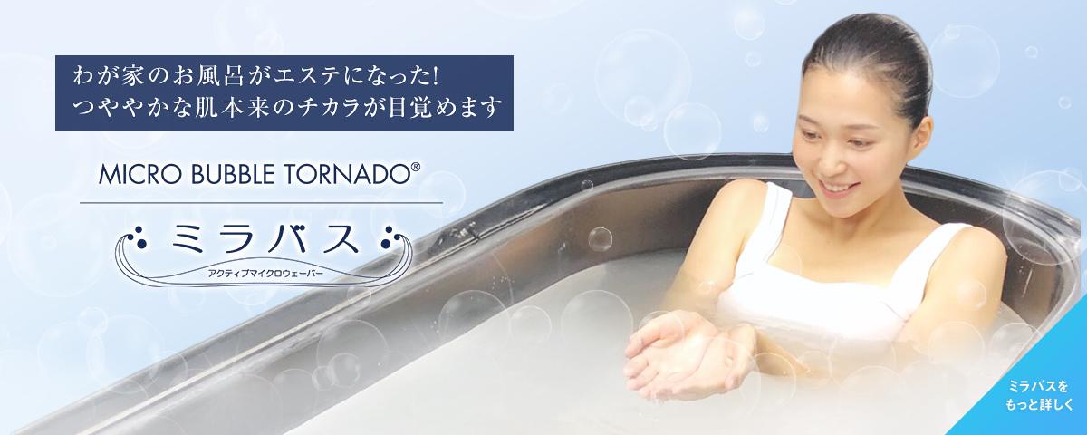 Micro Bubble Tornado サイエンス・マイクロバブルトルネード