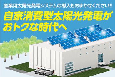 自家消費型太陽光発電がおトクな時代へ