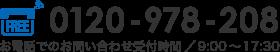 0120-978-208 受付時間/9:00~17:30