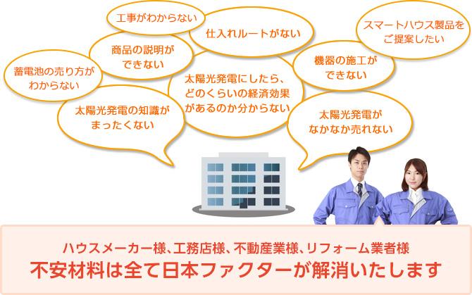ハウスメーカー様、工務店様、不動産業様、リフォーム業者様 不安材料は全て日本ファクターが解消いたします
