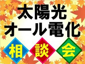 相談会(秋)