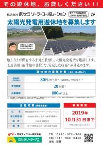 太陽光発電用遊休地募集リーフ19.04-1_page-0001